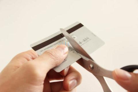 クレジットカードをハサミで切る