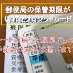 郵便局の保管期限が切れたクレジットカード