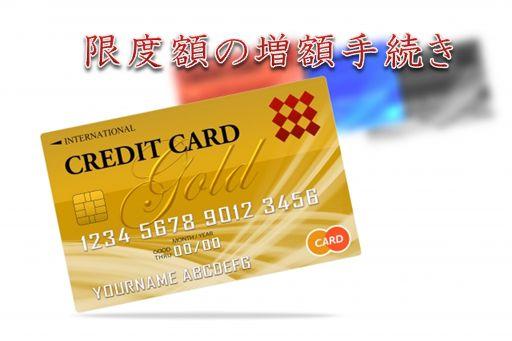 クレジットカードの一時増額手続き