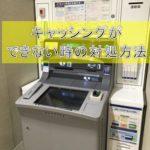 ATMでキャッシングできない時の対処方法