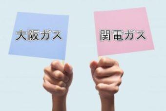 大阪ガスと関電ガス