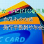 ツタヤTカードにアプラスのETCを追加申込みする方法。発行手数料や年会費は必要?