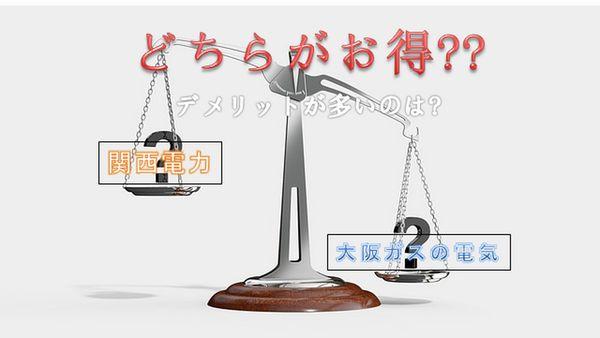 関西電力と大阪ガスを比較