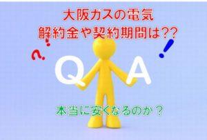 大阪ガスの電気の解約金は?