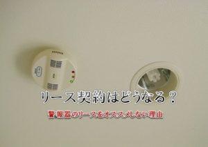 東邦ガスの警報器はどうなる?