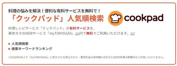 東京ガスクックパッド人気順検索