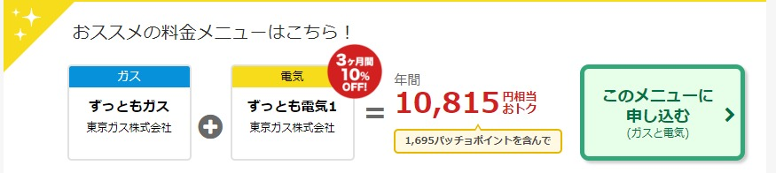 東京ガスセット割比較