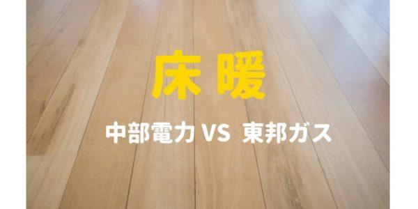 床暖房 中部電力と東邦ガスどちらがお得?