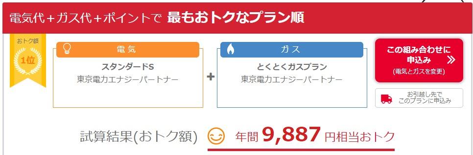 5000円比較東京電力