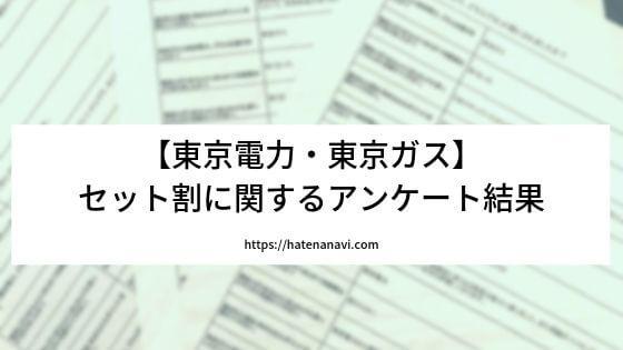 東京電力と東京ガスセット割に関するアンケート結果