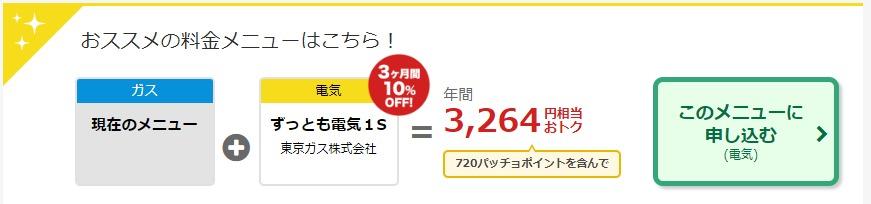 5000円比較東京ガス