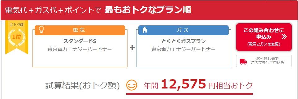 東京電力セット割料金
