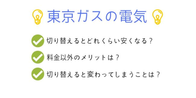 東京ガスの電気 のメリットとデメリット