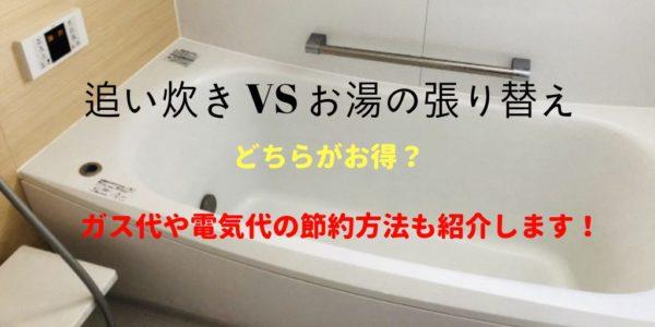 追い炊き VS お湯の張り替え