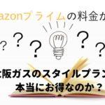 大阪ガスのスタイルプランPは本当にお得なのか?