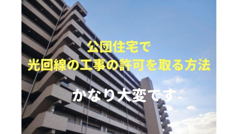公団住宅で光回線の工事の許可を取る方法