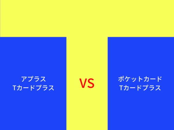 Tカードプラスの比較