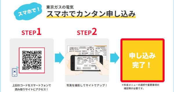 東京ガス電気の手続きはQRコードで検針票を読み取るだけ
