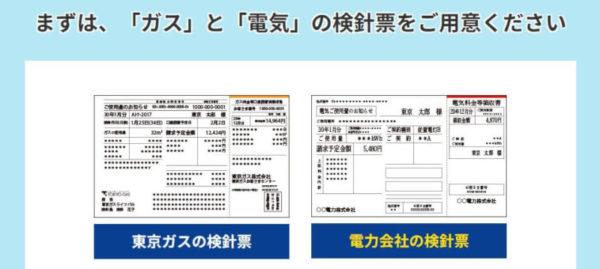 東京ガスの申込方法