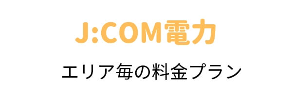 JCOM料金プラン