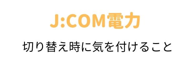 jcom電気の注意点