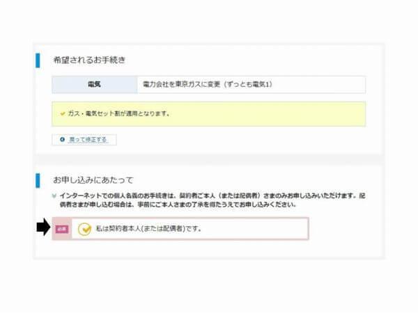 パソコンで東京ガスの電気に申込むやり方⑥