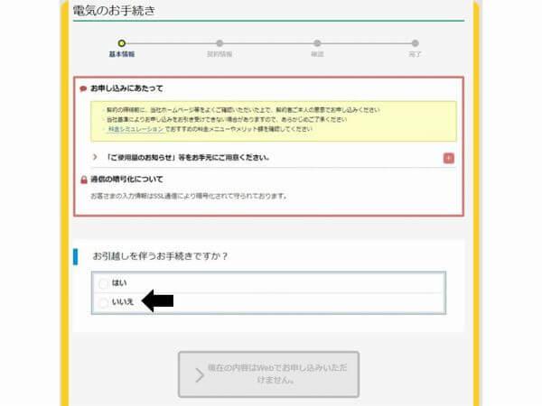 パソコンで東京ガスの電気に申込むやり方②
