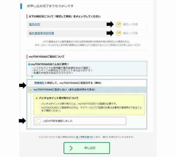 パソコンで東京ガスの電気に申込むやり方⑭