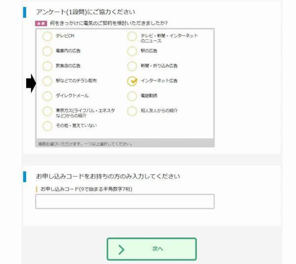 パソコンで東京ガスの電気に申込むやり方⑬
