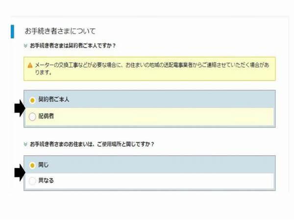 パソコンで東京ガスの電気に申込むやり方⑨