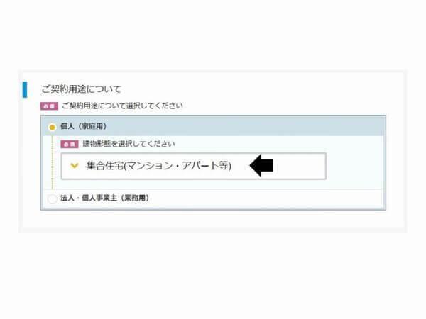 パソコンで東京ガスの電気に申込むやり方④