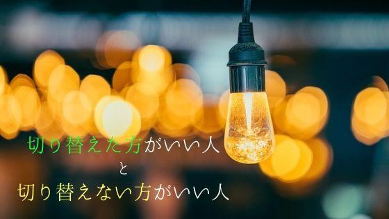 東京電力とおうちでんきの比較