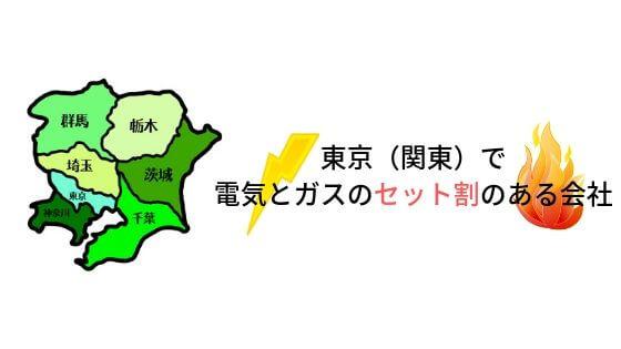 東京(関東)で 電気とガスのセット割のある会社
