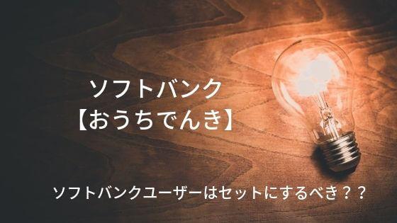 ソフトバンクの【おうちでんき】