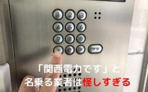 関西電力の訪問営業は怪しすぎる