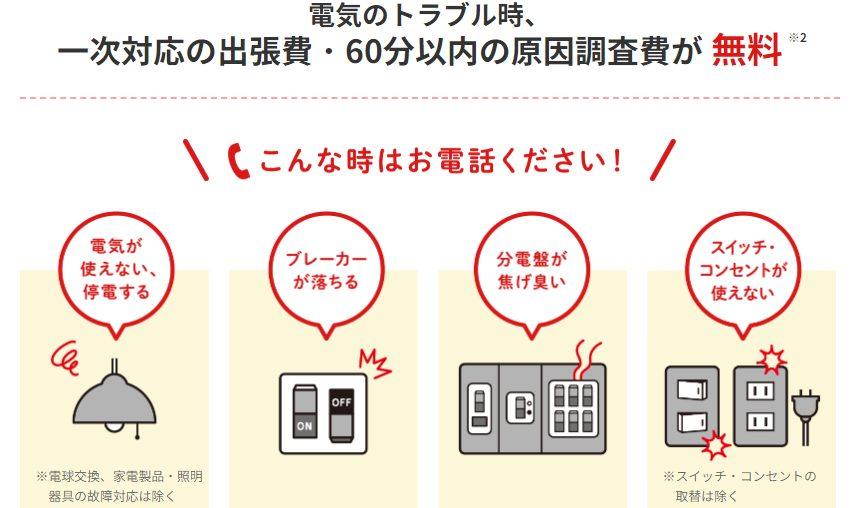 東京ガス電気トラブルサポート