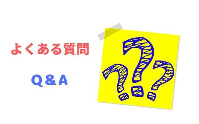 東京電力と東京ガスのよくある質問