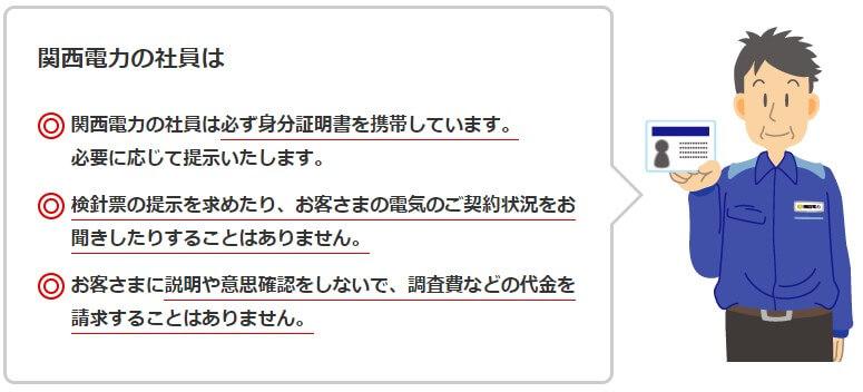 関西電力社員証