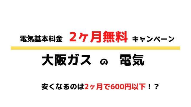 大阪ガス電気基本料金2ヶ月無料キャンペーン