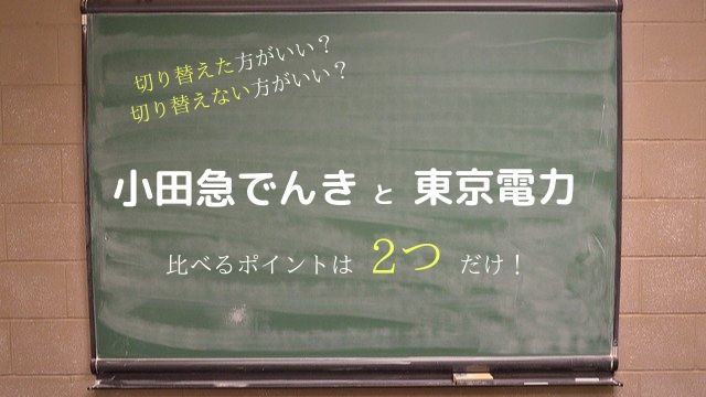 小田急でんきと東京電力の比較
