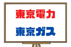 東京電力と東京ガス