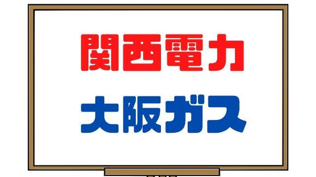 関西電力と大阪ガス