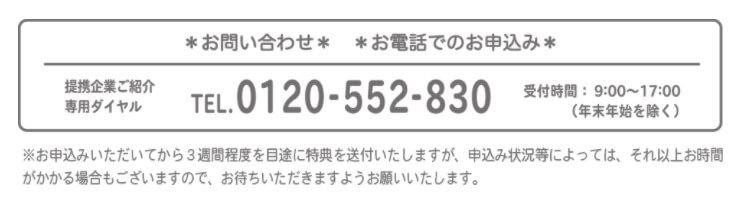 とくとくガスapプランキャンペーンコード紹介